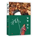清青―卓见(当当网独家签名版)