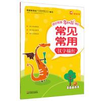 【全新正版T】 幼小衔接多功能描红 常见常用汉字描红