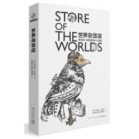 世界杂货店 罗伯特˙谢克里科幻小说集