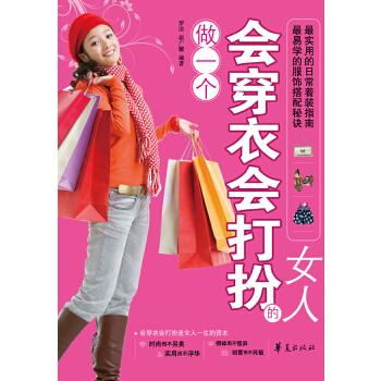 女性服装搭配书籍