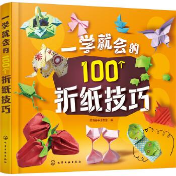 一学就会的100个折纸技巧