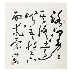 王洪锡《草书》著名书法家