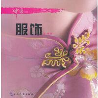 中国文化系列丛书:中国文化・服饰(中)