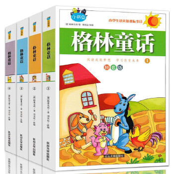 中国儿童文学儿童读物课外书少儿安徒生童话伊索寓言一千零一夜(彩图注音版)/小书虫阅读系列/小学生语文