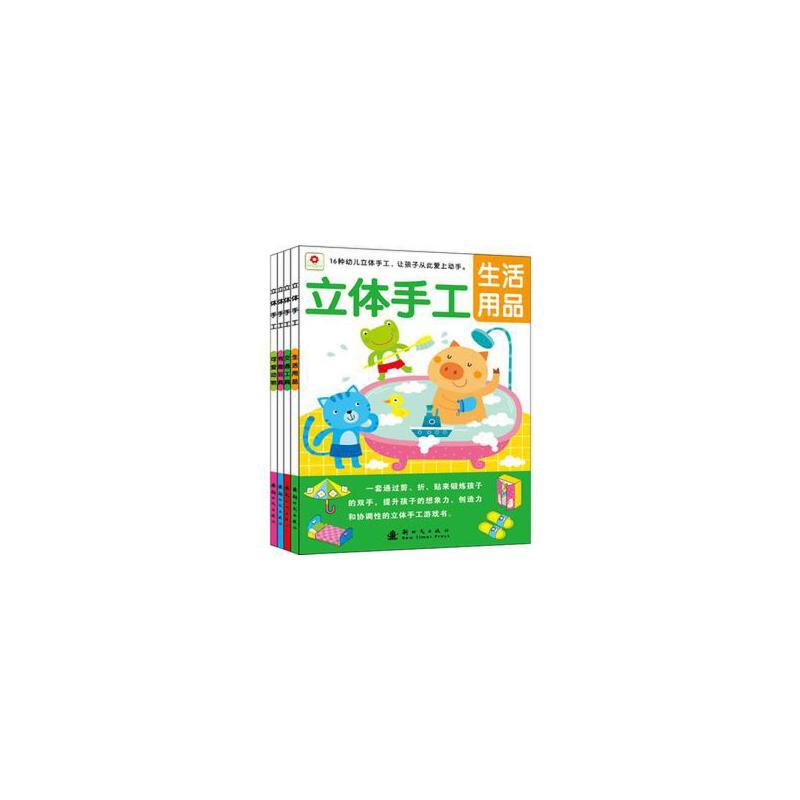 小红花 立体手工 可爱动物等全4本 幼儿手工书益智游戏书玩具书儿童畅