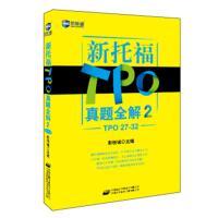 新托福TPO真题全解-2-TOP 27-32( 货号:750014016)