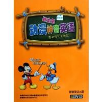 DVD迪士尼动漫神奇英语唐老鸭和米老鼠(4碟装)