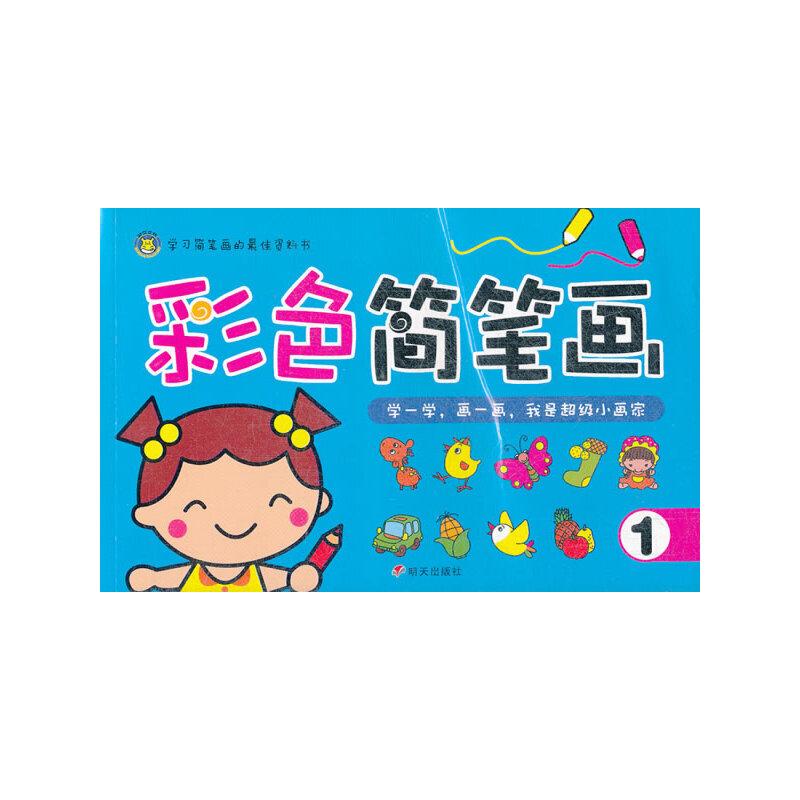 《彩色简笔画·彩色简笔画1》(河马文化.)【简介