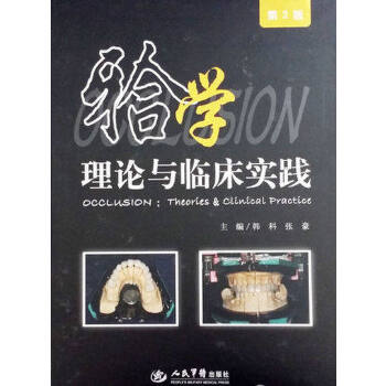 囗学理论与临床实践-第2版