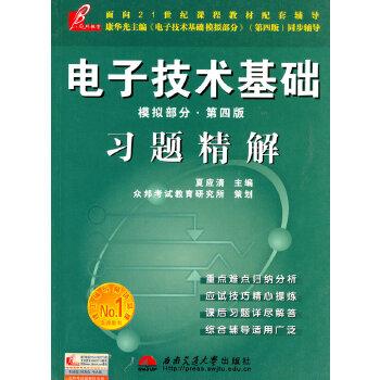 《电子技术基础(模拟部分)(第四版)习题精解