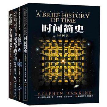 霍金的宇宙 经典套装 全4册