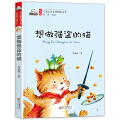 想做强盗的猫/注音版儿童文学名家精选书系