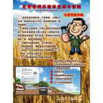 农药化肥使用环境安全技术导则科普挂图