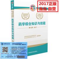 执业药师考试用书2017 2017执业药师考试用书国家执业药师考试指南  药学综合知识与技能(第七版)
