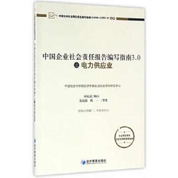 0之电力供应业/中国企业社会责任报告编写指南cass-csr3.0丛书