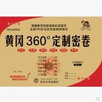 2017秋 黄冈360°定制密卷 九年级语文全一册  根据教育部新课程准标编写 9年级全一册