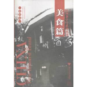 美食篇/杭州老字号系列丛书