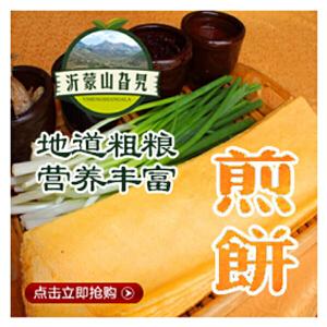 山东特产沂源纯手工小米煎饼2斤包邮