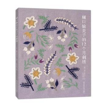 正版 樋口愉美子的12个月刺绣 8种基础刺绣针法 双色线单色线刺绣基础