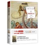 海底两万里:作家出版社全新出版 凡尔纳的巅峰之作,科幻科普的完美结合