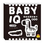 《BABY IQ 视觉发展训练卡・黑与白》