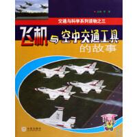 飞机与空中交通工具的故事――交通与科学系列读物之三