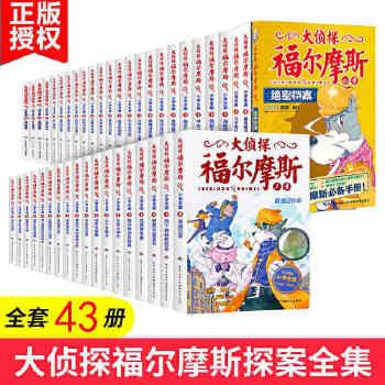 大侦探福尔摩斯小学版全套43册