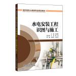 高职高专土建类专业规划教材 水电安装工程识图与施工