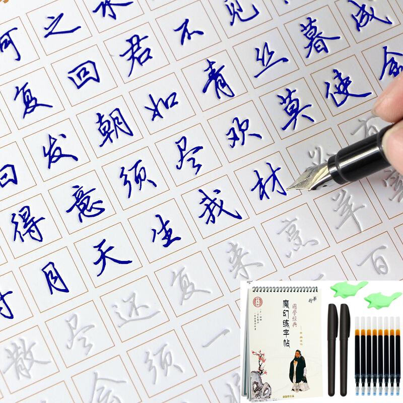 宏泰轩 速成楷书行书成人练字板 凹槽魔幻字帖硬笔钢笔字书法临摹图片