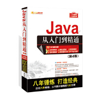 Java从入门到精通(第4版)(附光盘)
