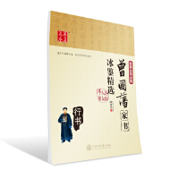 华夏万卷 伟人的朋友圈:曾国藩家书・冰鉴精选(行书)