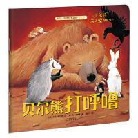 暖房子经典绘本系列・第七辑・贝尔熊:贝尔熊打呼噜