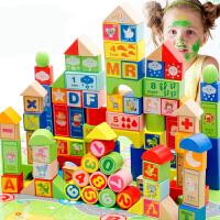 【满200-100】儿童100粒大块宝宝积木玩具 双面木制拼搭积木城市主题创意积木 早教益智玩具3-6岁 送男孩女孩宝宝生日六一儿童节礼物