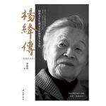 杨绛传(电子书)
