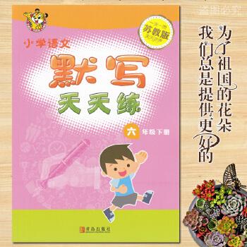 《2017春小学小学合并天天练六下册年级苏教红莲默写语文图片