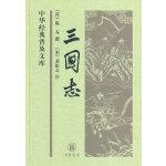 三国志(精装)――中华经典普及文库