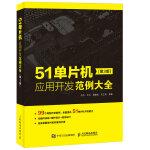 51单片机应用开发范例大全 第3版
