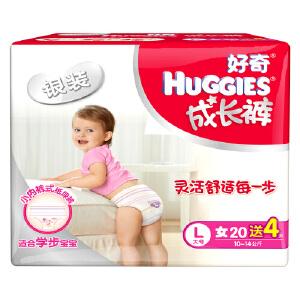 [当当自营]Huggies好奇 银装成长裤 女 L20+4片(适合10-14公斤)婴儿拉拉裤