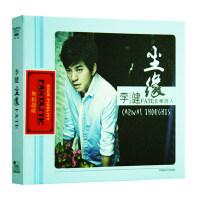 正版cd李健专辑精选尘缘黑胶唱片汽车载音乐我是歌手第三季cd