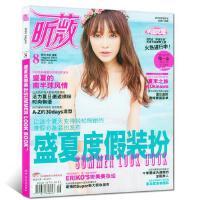 8月新刊VIVI昕薇杂志2016年8月张一山盛夏度假装扮时尚期刊
