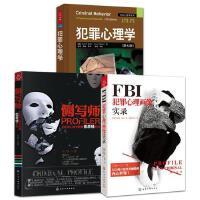 正版现货 侧写师+犯罪心理学(第7版)+FBI犯罪心理画像实录(共3册) *威的犯罪心理学破解微表情密码 犯罪心理学教材 精神交往论