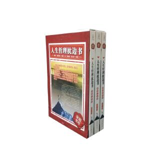 398系列《人生哲理枕边书》(双色硬壳精装)