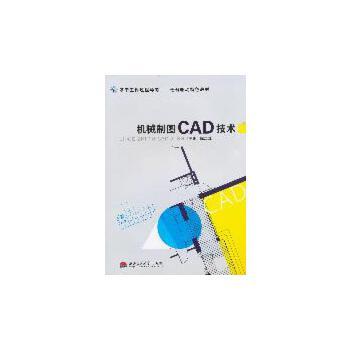 机械制图CAD技术