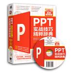 PPT 2016实战技巧精粹辞典(全彩视频版)