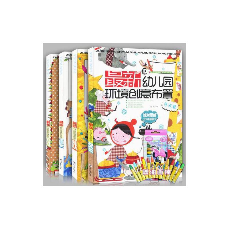 正版 全4册 *幼儿园环境创意布置 春夏秋冬篇 儿童节日主题活动 儿童