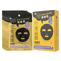 我的心机黄金玻尿酸保湿锁水黑面膜5片*2盒装 台湾进口补水紧致面膜贴