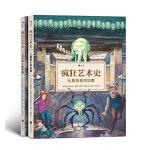疯狂艺术史(套装共2册):从莫奈到毕加索+从达芬奇到伦勃朗