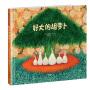 暖房子国际精选绘本:好大的胡萝卜