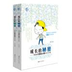 成长的秘密(男孩版套装):青春期男孩生理知识手册 青春期男孩心理知识手册