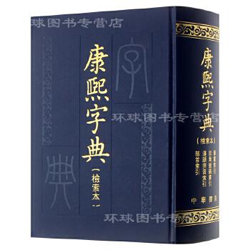 康熙字典(检索本)